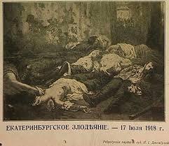 жертвы злрдеяния в подвале юсупова