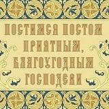 У православных Рожественский пост. Как его провести?